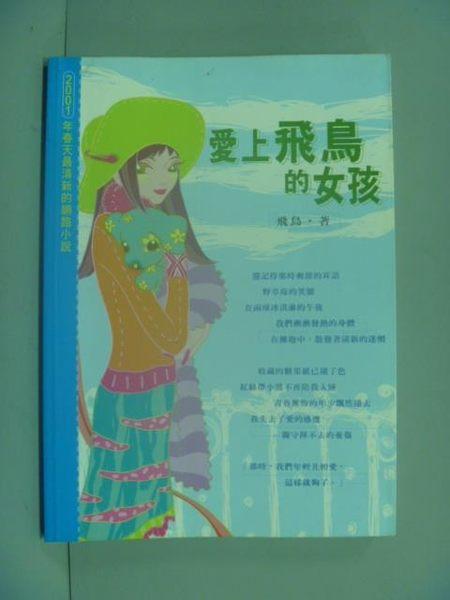 【書寶二手書T5/一般小說_GGI】愛上飛鳥的女孩_飛鳥
