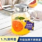 冷水壺 泡茶壺 冷水壺玻璃涼水壺瓶大容量泡茶茶壺家用北歐耐高溫晾白開水杯扎壺