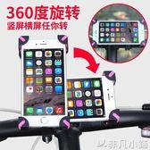 單車配件 自行車手機架固定架山地單車配件騎行裝備電動摩托車手機導航支架    非凡小鋪