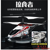 遙控飛機無人直升機玩具男孩航模型小學生禮物耐摔飛行器【齊心88】