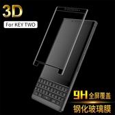 適用黑莓Keytwo 3D熱彎鋼化膜key2全屏鋼化膜key1貼膜keyone膜