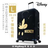 Deseno 防塵套 迪士尼 搖滾燙金 L號 防刮彈性布行李箱箱套 適用28~29吋行李箱 MyBag得意時袋