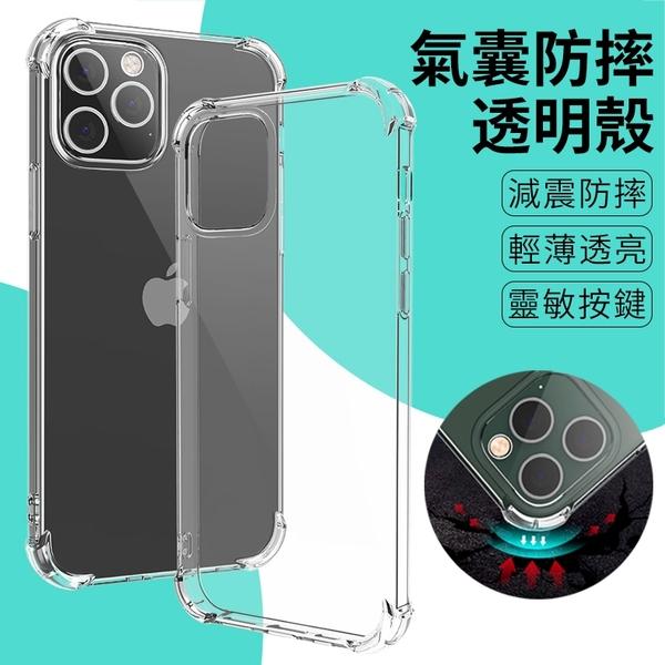 四角防摔殼 12 Mini 手機殼 冰晶盾 空壓殼 透明 空壓殼 保護殼 保護套