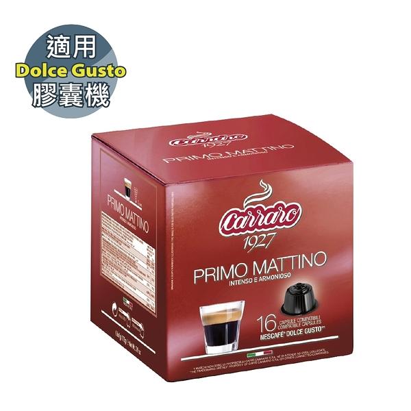 雀巢 Dolce Gusto 專用 Carraro Primo Mattino 咖啡膠囊 (CA-DG02)