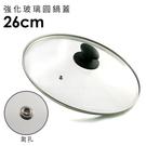 強化玻璃圓鍋蓋26cm含不鏽鋼氣孔+防燙時尚珠頭 適用各種湯鍋 炒鍋 平底鍋