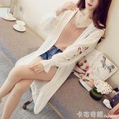 刺繡防曬衣女長袖雪紡衫中長款開衫薄披肩外套韓版潮夏天空調開衫  卡布奇諾