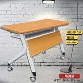 【辦公必備】 培訓桌 PES 371-7 (4*1.5尺) 折疊式 摺疊桌 折合桌 摺疊會議桌 辦公桌 辦公培訓桌 書桌
