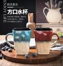 馬克杯 復古個性方形茶杯陶瓷杯子大容量馬克杯帶勺咖啡杯家用創意情侶杯 暖心生活館