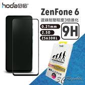 免運費 HODA 華碩 ASUS ZenFone6 9H 鋼化 邊緣 強化 0.21mm 2.5D 滿版 玻璃貼 保護貼