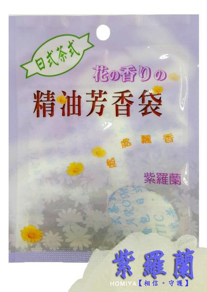 日式精油芳香袋12g-紫羅蘭