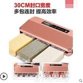 真空封口機食品包裝機保鮮家用壓縮塑封商用小型抽真空機CY『小淇嚴選』
