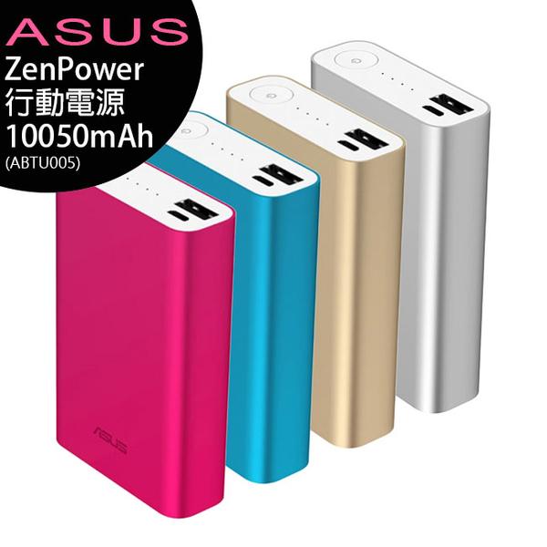 ASUS ZenPower 10050mAh行動電源(ABTU005)◆保固六個月