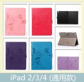 iPad 2/3/4 (通用款) 蝴蝶花皮套 磁吸 插卡 支架 皮套 全包 平板皮套 平板殼 保護殼 外殼
