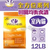 [寵樂子]《Wellness Complete Health全方位系列》田園均衡 - 室內貓 12磅 / 獲WDJ