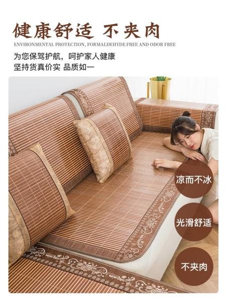 沙發墊夏季涼席竹席