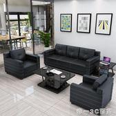辦公沙發簡約現代會客接待商務辦公室沙發三人位時尚家具茶幾組合【帝一3C旗艦】IGO
