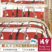 鴻宇HongYew 動物樂園-可愛長頸鹿防蹣抗菌單人三件式薄被套床包組