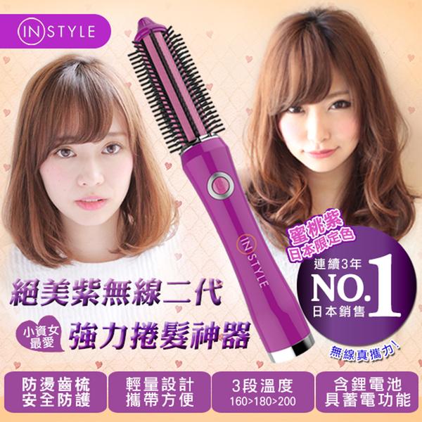 【Instyle 專業美髮】真攜力無線充電式直捲二用捲髮器(蜜桃紫)