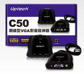 [ 中將3C ]   UPMOST 登昌恆 C50網線型VGA影音延伸器  C50