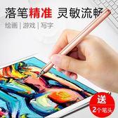 觸控筆 手寫筆 諾為手機平板觸控觸屏電容筆安卓指繪筆蘋果iPad電子手寫筆繪畫 玩趣3C