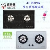 【PK廚浴生活館】高雄喜特麗 JT-2009A 雙口歐化玻璃檯面爐 JT-2009 瓦斯爐 實體店面 可刷卡