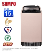 SAMPO聲寶15公斤單槽變頻洗衣機 ES-L15DV(P1)~含基本安裝+舊機回收