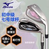 高爾夫球桿高爾夫球桿7號鐵美津濃男女士碳素七號桿初學練習桿單支球桿zephy  LX春季新品