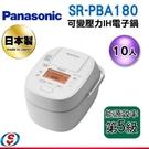 【信源】) 10人份【Panasonic 國際牌】5段IH電子鍋 SR-PBA180/SRPBA180