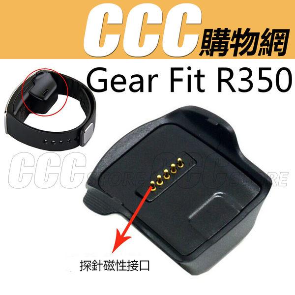 三星 Samsung Galaxy Gear Fit R350 充電器 Gear 2代 充電座 Gear2 手錶底座 R350 智能腕錶 充電器 USB充電線