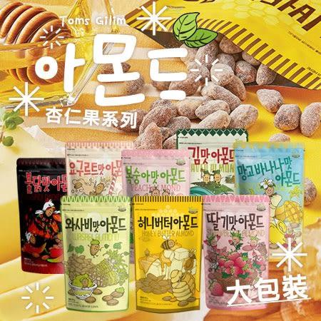 韓國 Toms Gilim 杏仁果 (大包裝) 杏仁果 蜂蜜杏仁果 芥末 海苔 草莓 水蜜桃 杏仁 堅果 優格