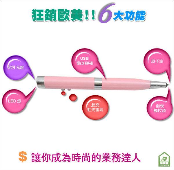 六合一 多功能 LED 燈筆 狂銷(歐美)!! 超亮紅光雷射+LED+紫外燈+高容量隨身碟-16G+原子筆+面板觸控筆