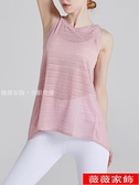 運動罩衫 運動背心女T恤跑步健身美背打結彈力透氣修身跑步無袖瑜伽罩衫薄 薇薇
