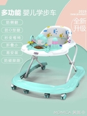 嬰兒學步車多功能防o型腿防側翻手推男寶寶女孩幼兒童起步學行車 YXS 莫妮卡