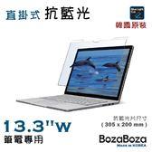 ㊣韓貨 BozaBoza 直掛式 抗藍光片 ( 適用 13.3 吋 寬螢幕 )