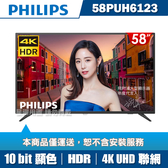 PHILIPS飛利浦 58吋4K HDR聯網液晶+視訊盒58PUH6123