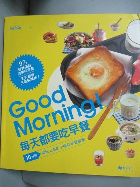 【書寶二手書T9/餐飲_JKH】Good Morning每天都要吃早餐_The Dish