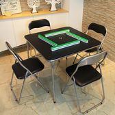 翊通摺疊桌麻將桌餐桌飯桌方桌辦公會議桌簡易戶外便攜擺攤小桌子igo『櫻花小屋』