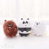 【We bare bears絨毛零錢包吊飾 3吋坐姿】Norns 熊熊遇見你 鑰匙圈 掛飾 娃娃 阿極大大胖達