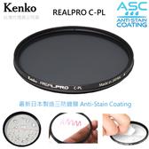 EGE 一番購】KENKO【Real PRO CPL】(62mm)新版三防多層鍍膜偏光鏡【公司貨】