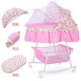 嬰兒搖籃床小搖床新生兒寶寶床搖籃車帶蚊帳多功能bb床帶滾輪睡籃QM 美芭