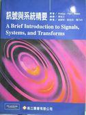 【書寶二手書T2/大學理工醫_YED】訊號與系統精要_陳培文