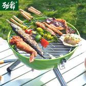 勁舞圓形燒烤爐戶外迷你便攜3-5人圓形木炭烤肉爐子家用燒烤架子