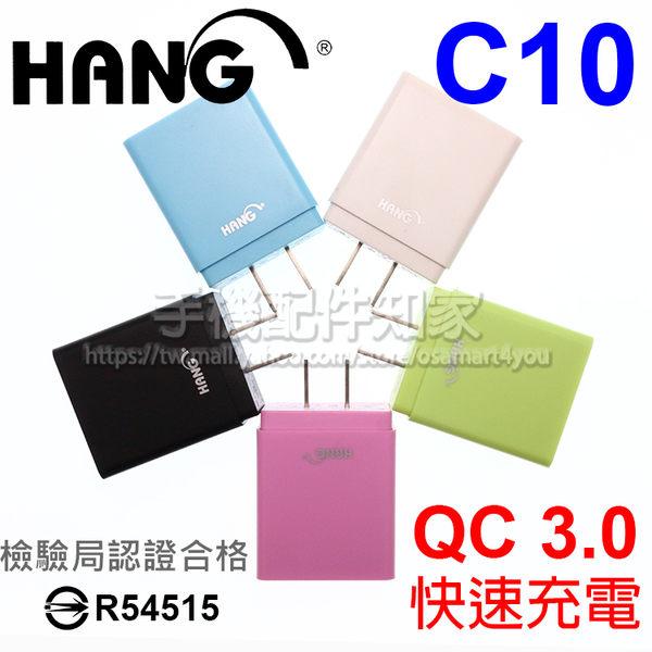 【QC3.0快充】HANG C10 9V 12V 單孔 快速充電器/檢驗合格/電源適配器/旅充/盒裝-ZY
