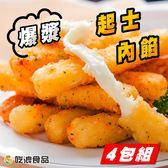 免運【吃浪食品】爆濃牽絲起士條4包組(280g±10%/1包10條)