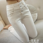 春秋白色牛仔褲女九分韓版高腰薄款褲子修身彈力小腳鉛筆褲『小淇嚴選』