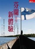 (二手書)芬蘭留學新體驗