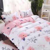 簡約小清新ins芭蕉葉床上四件套2.0m床單被套學生宿舍單人三4件套      時尚教主