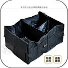 《飛翔無線3C》車用多功能加厚款摺疊收納箱◉汽車收納◉放置後車箱◉大容量◉手提箱