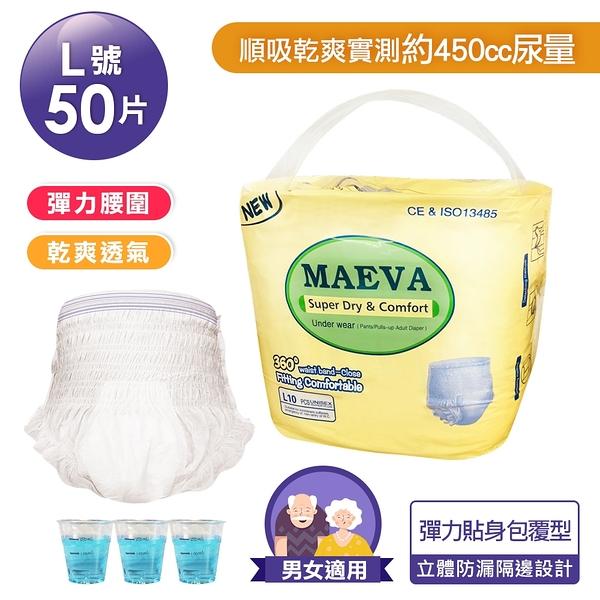 【勤達】親膚透氣成人拉拉褲(L)50片/組-腰圍28-43吋-PCL01 復健褲、老人紙尿褲