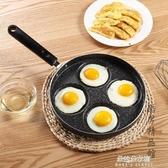 平底鍋 煎雞蛋鍋不黏平底鍋家用迷你荷包蛋漢堡蛋餃鍋模具四孔小煎蛋神器 朵拉朵YC